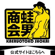 蛙男商会公式サイト